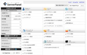 x-serverサーバパネル