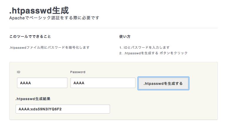 .htpasswd生成のためのパスワード暗号化