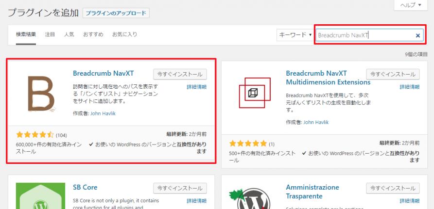 Breadcrumb NavXTを検索